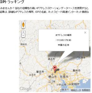 IPchina90広州