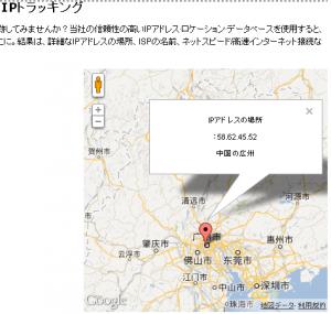 IPchina52広州